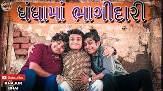 ધંધા માં ભાગીદારી   Khajur Bhai     Jigli and Khajur   Khajur Bhai Ni Moj   New Video