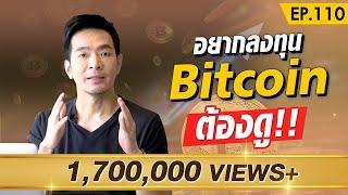 ห้ามพลาด !! ลงทุนใน Bitcoin ดีมั้ย ?! | Money Matters EP.110