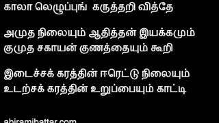 Vinayagar Agaval - Mantra to Memorise