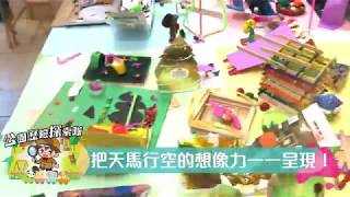 Publication Date: 2018-03-13 | Video Title: 循道衛理聯合教會亞斯理衛理小學P.1 Learning by