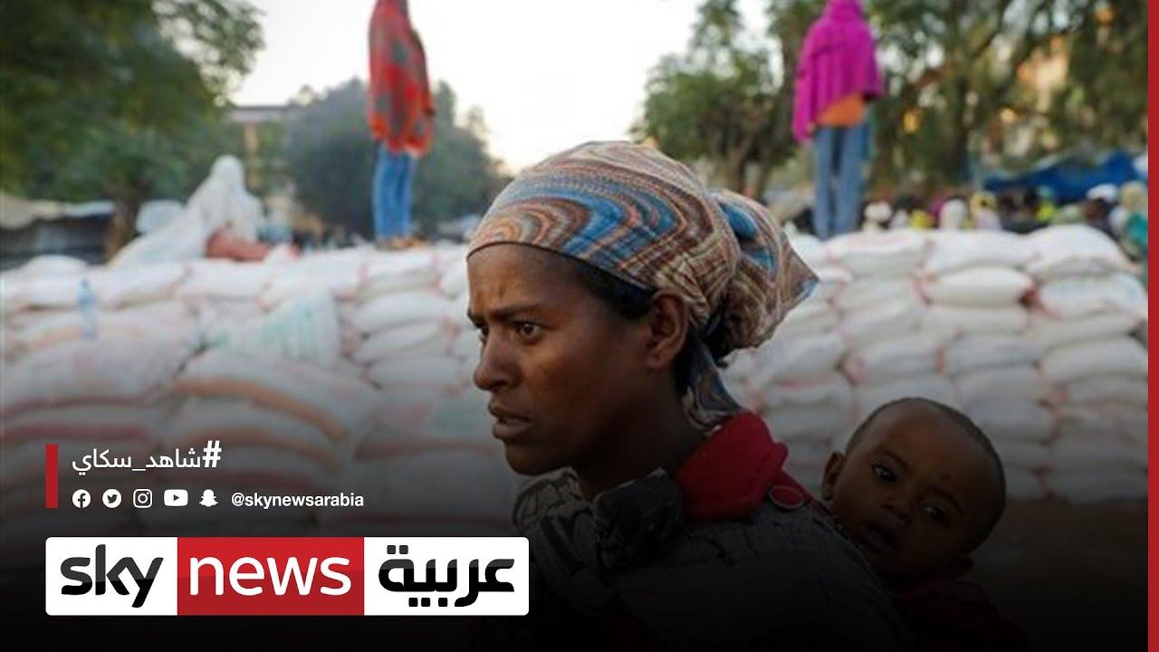 إثيوبيا: جبهة تحرير تيغراي تعطل إيصال المساعدات