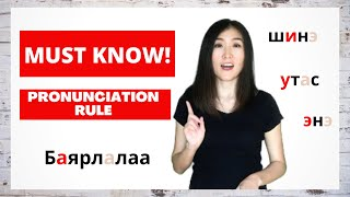 Learn Mongolian: The Most Important Mongolian Pronunciation Rule