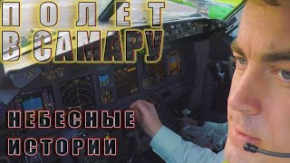 Pilot Stories. Flight to Samara on the Boeing 737NG #aviation #pilotjob