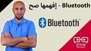 إفهمها صح - Bluetooth السن الأزرق