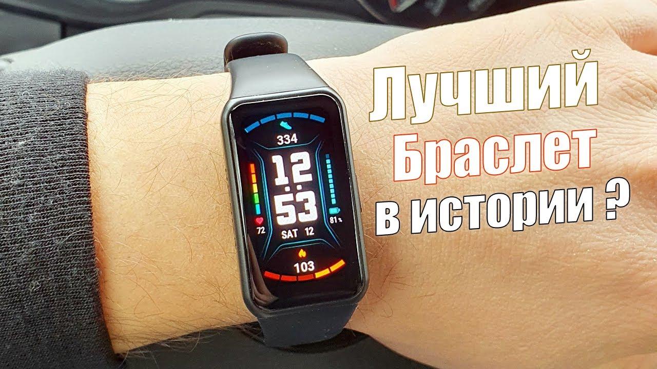 Honor Band 6  - САМЫЙ ЛУЧШИЙ БРАСЛЕТ