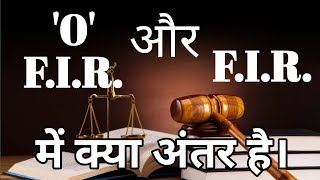 Zero FIR और FIR में अंतर ( हिन्दी में )  ||  Zero FIR क्या है  || Zero FIR कैसे Register कराये