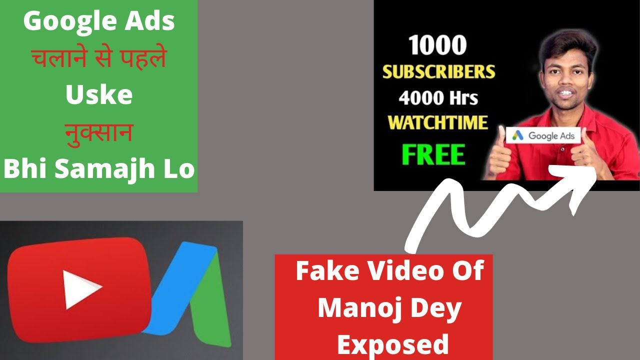 Google Ads Chalane se Pehle uske nuksaan jaan lena #Exposing Fake video by Manoj Dey