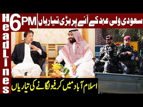Security plan devised for Saudi Crown Prince's Visit | Headlines 6 PM | 13 Feb 2019 | Express News