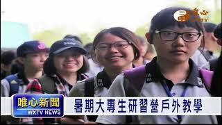 【唯心新聞 294】| WXTV唯心電視台