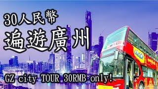 (cc字幕) 廣州自由行一趟最便宜只要三十人民幣?  搭觀光巴士 慢遊 廣州旅遊 Guangzhou travel and tour bus in China