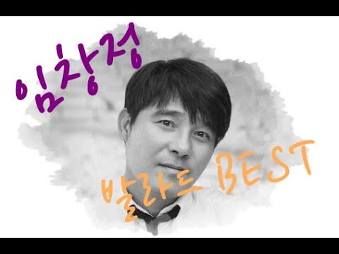 임창정 발라드[Lim Chang Jung - Best]