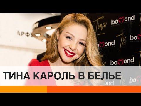 Тина Кароль в