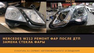 Mercedes W212 ремонт фар після ДТП заміна скла фари