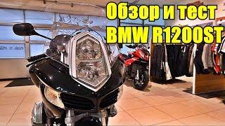 BMW R1200ST Обзор мотоцикла.