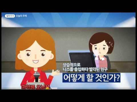 【마약류퇴치 교육콘텐츠 홍보영상】 대표이미지