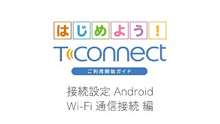 【T-Connect】 接続設定 「Android」 Wi-Fi通信接続 編