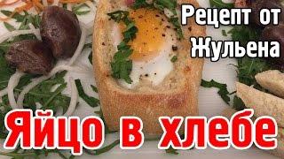 Яйцо в хлебе и в духовке. Рецепт от Жульена