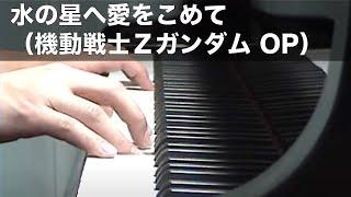 水の星へ愛をこめて (機動戦士Ζガンダム) [Piano]