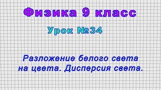 Физика 9 класс (Урок№34 - Разложение белого света на цвета. Дисперсия света.)