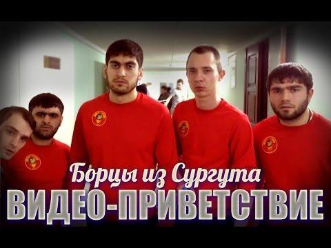Видео-приветствие от борцов из Сургута из Ярославля (14.02.2014)