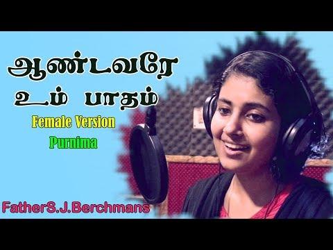 ஆண்டவரே-உம்-பாதம்-|-father-berchmans-|-purnima-|-holy-gospel-music