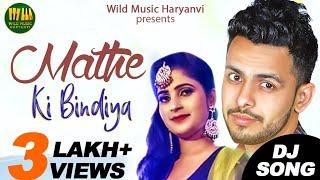 Mathe Ki Bindiya | Somvir Kathurwal |  Sumit Kaushik | Ashu | New Haryanvi Songs Haryanavi 2020
