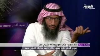 مقابلة المعلمان السعوديان المحرران من الخطف في اليمن