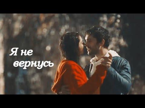 Firuze & Ayaz - Я не вернусь (Стужа / Zemheri)