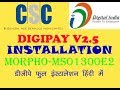 DIGIPAY  V 2.5 INSTALLATION MANUAL IN HINDI | NO DEVICE WITH RD SERVICE DETECTED