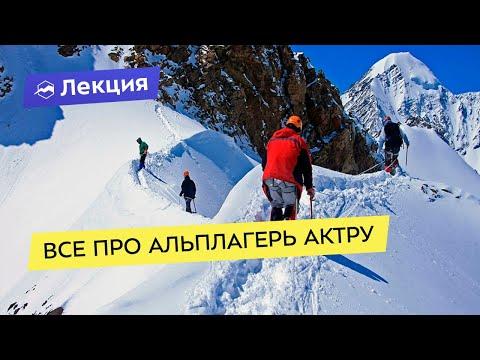 Все про альплагерь Актру