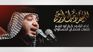 Download lagu للخيم وحدك ارجع الرادود كرار ابو غنيم موكب طرف خان المخضر محرم 1441 هـ MP3