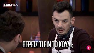 Master Chef: ΕΝΓΚΟΥΛΙ; | Luben TV