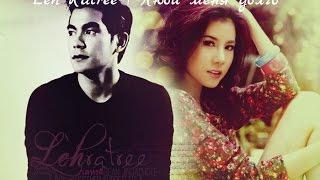 Leh Ratree | Люби меня долго