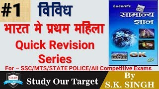 Lucent VIVIDH || सामान्य ज्ञान G.K - विविध|| Revision series ||PART-1