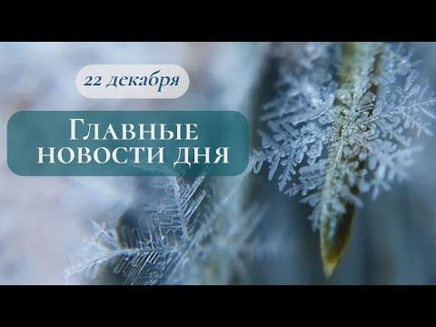 Главные новости дня. 22 декабря 2019