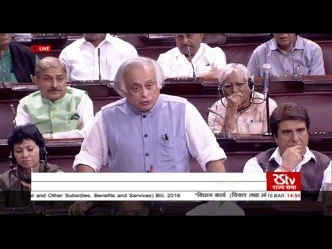 Sh. Jairam Ramesh's comments on the Aadhaar Bill, 2016 | Mar 16, 2016