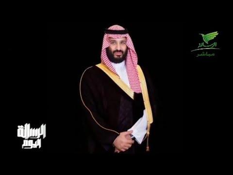 تقرير عن إنجازات ولي العهد الامير محمد بن سلمان Youtube