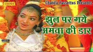 झूला पर गए अमवा के डार || Anjali Jain || Super Hit Sawan Teej Geet Song