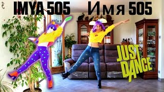 "Just Dance 2017 ""IMYA 505"" (Имя 505) 