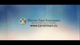 Обучение гаданию на картах Таро. Шут, Маг, Дьявол как образы Трикстера