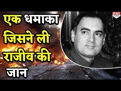 Rajiv Gandhi Death Anniversay- एक जोरदार Blast और चली गई Rajiv की जान