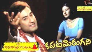 Maa Bapu Bommaku Pellanta Songs | Kapatamerugani Song | Ajay Raghavendra, Gayatri | #TeluguSongs