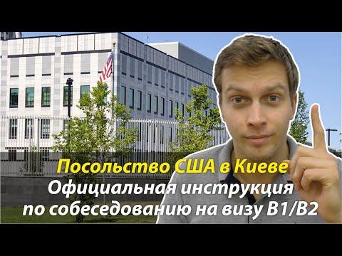 Руководство по получению визы США в Киеве (Украина) - 2019