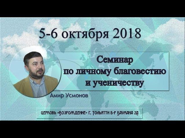 Приглашение на Семинар  по личному благовестию  и ученичеству  - Амир Усмонов