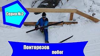 профессиАНАЛ   Понторезов #2