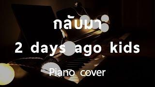 [ Cover ] กลับมา - 2 days ago kids (Piano) by fourkosi