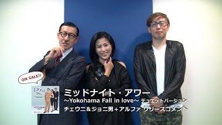 チェウニ&ジョニ男+アルファ リリースコメント到着。 カラオケで盛り...