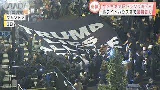 全米各地でトランプ大統領への抗議デモ 逮捕者も(2020年11月4日) - YouTube