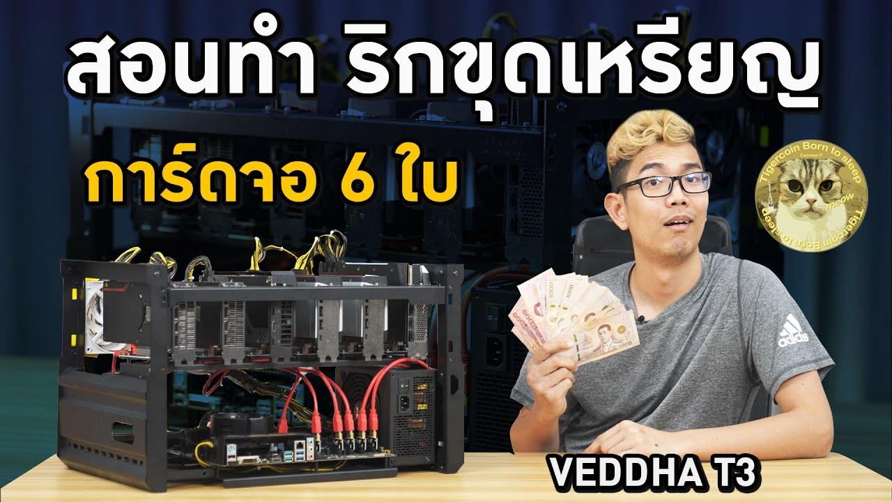 สอนประกอบเคสริกขุดเหมือง VEDDHA T3 รองรับการ์ดจอ 6 ใบ GPU Mining  Bitcoin ETH