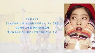 Download lagu TWICE - LOOK AT ME _ 日本語歌詞ㆍカナルビ
